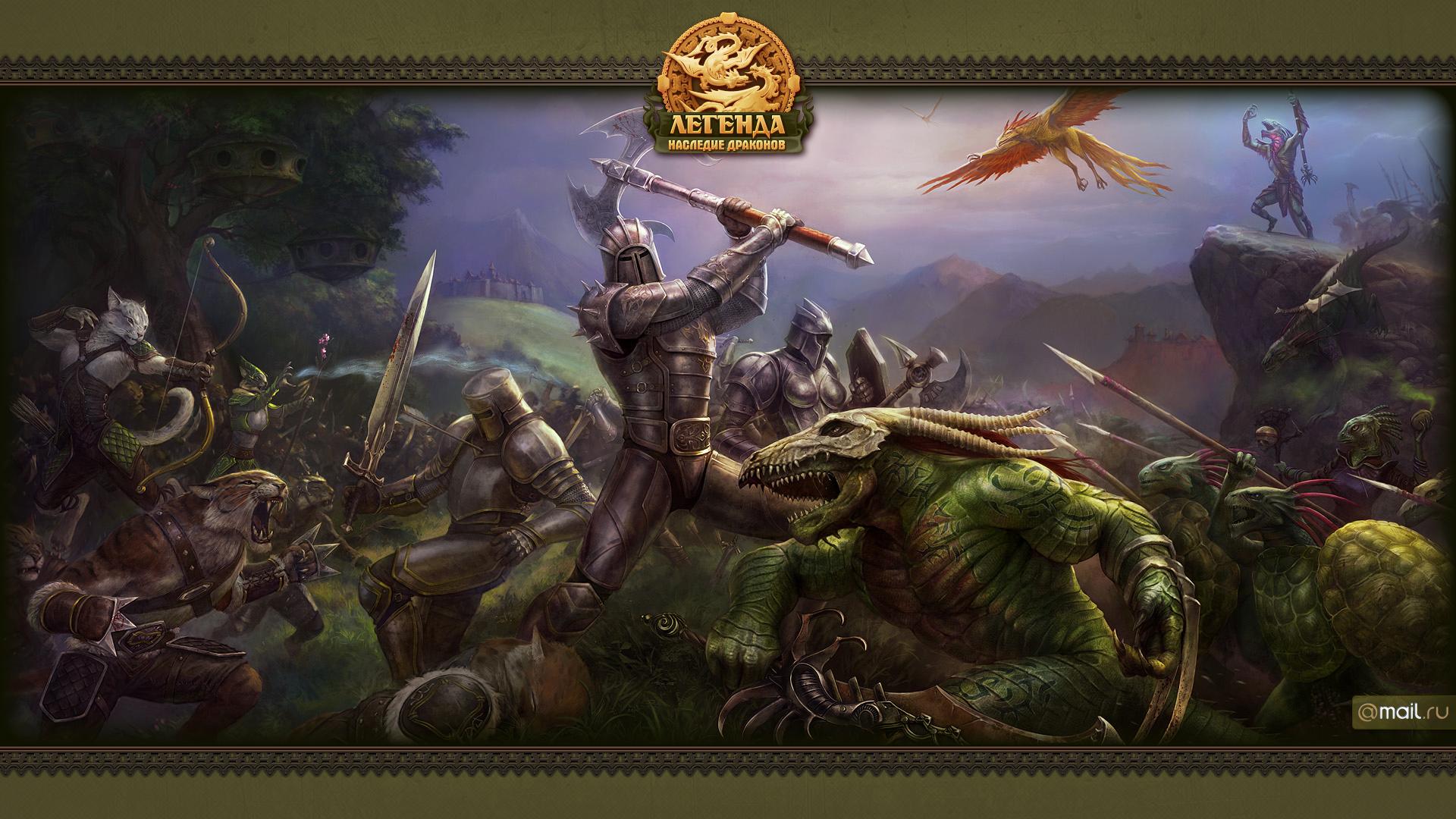 Все новости по игре Легенда: Наследие Драконов. Видео онлайн игры Леге